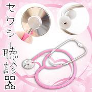 OEM カラー聴診器  ピンク おもちゃ ジョークグッズ ナース コスプレ お医者さん ハロウィン