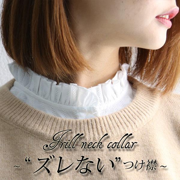 ズレないつけ襟 付け襟 ブラウス トップス 丸襟 付け衿 レイヤード 重ね着 フリル 襟