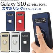 スマホケース 落下防止 Galaxy S10 SC-03L/SCV41用スマホリングホルダー付きケース