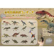 恐竜発掘模型フィギュア