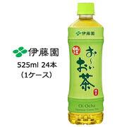 ☆伊藤園 おーいお茶 緑茶 525ml PET×24本  49306