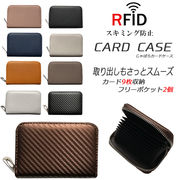 【スキミング防止】カードケース 名刺入れ 財布 じゃばら RFID 磁気防止 シボ柄 カーボン柄 大容量