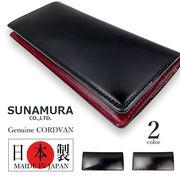 【全2色】SUNAMURA 砂村 日本製 高級レザー コードバン 長財布 お札入れ リアルレザー本革