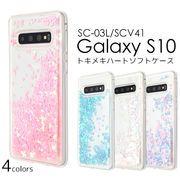 スマホケース 背面 ハンドメイド 素材 オリジナル Galaxy S10 SC-03L SCV41 ギャラクシーS10 ケース 人気