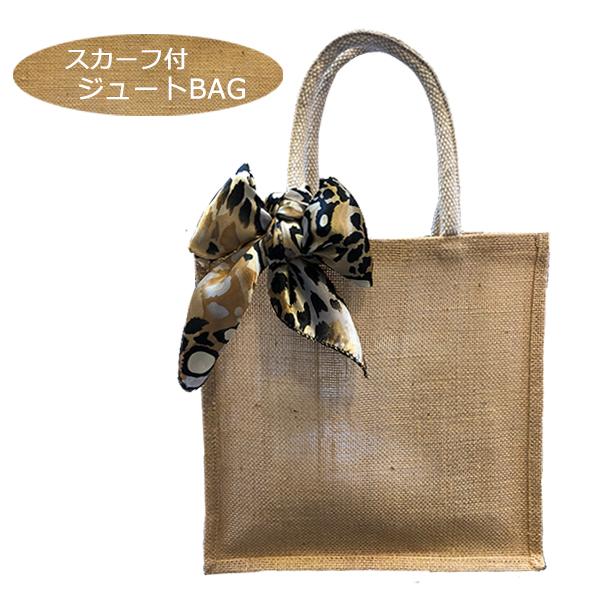【スカーフ付】ジュートバック トートバック かごバック ジュートバッグ お買い物バック 黄麻 エコバッグ