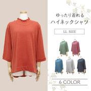 【2019新作 秋】レディース シャツ ゆったり着れる 襟シャーリング 袖ドルマン シャツ 6枚セット