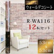 【WAGIC】プレミアムウォールデコシート 53cm x 53cm R-WA116(12本/柄)