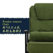 折畳み式 木肘高座椅子