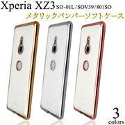 Xperia XZ3 SO-01L/SOV39/801SO エクスペリア メタリックバンパー ソフトケース クリアケース