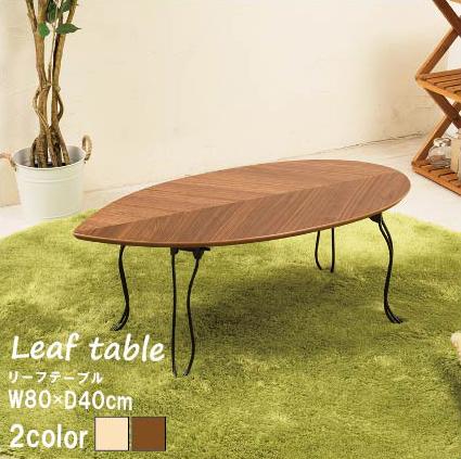 【直送可/送料無料】リーフテーブル 幅80cm/折りたたみ/机/つくえ/モダン/木製/ナチュラル/スリム