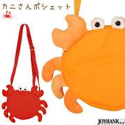 かにショルダーバッグ 【鞄/斜め掛け/ポーチ/ポシェット/カニ/蟹/海の生き物/即納】