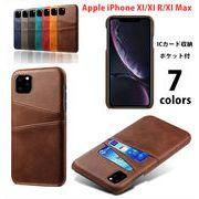 一部即納●2019 iPhone11/11pro/11pro Max 耐衝撃PC×PUレザー調 ICカード収納ポケット付 7色
