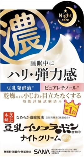 サナ なめらか本舗 リンクルナイトクリーム 【 常盤薬品 】 【 化粧品 】