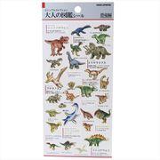【シール】恐竜 大人の図鑑シール