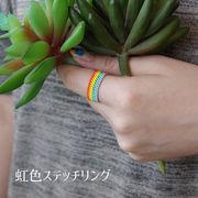 【完成品・日本製】虹色ビーズステッチリング・指輪