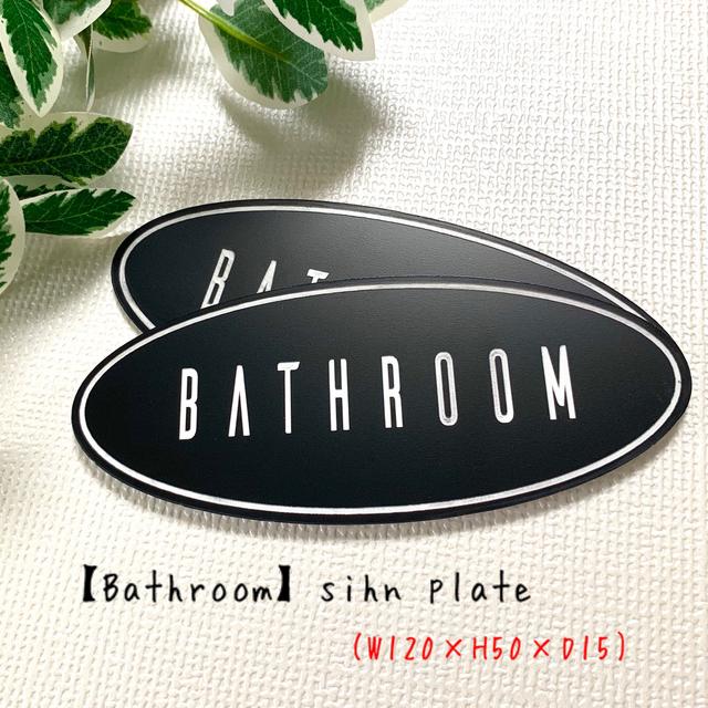 バスルームサインプレート 黒 W120×H50×D15 (mm)