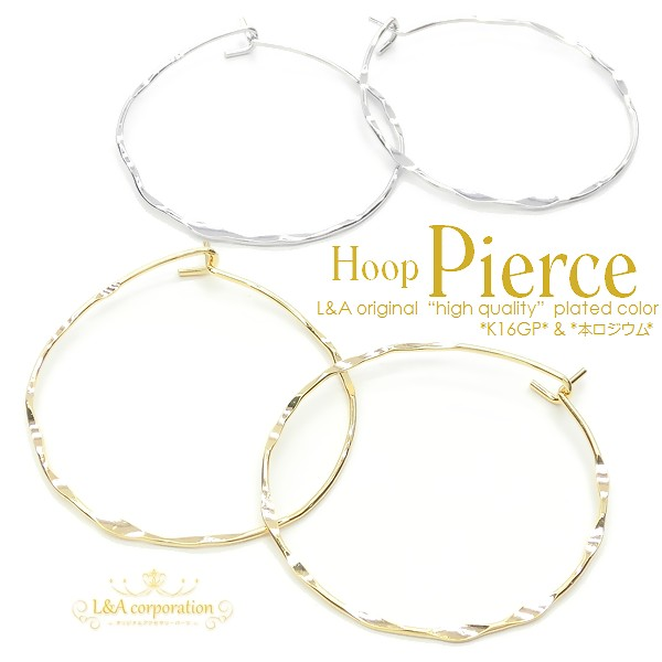 ★L&A original pierce★おしゃれなキラキラフープピアス金具★最高級鍍金★アレンジ自在★