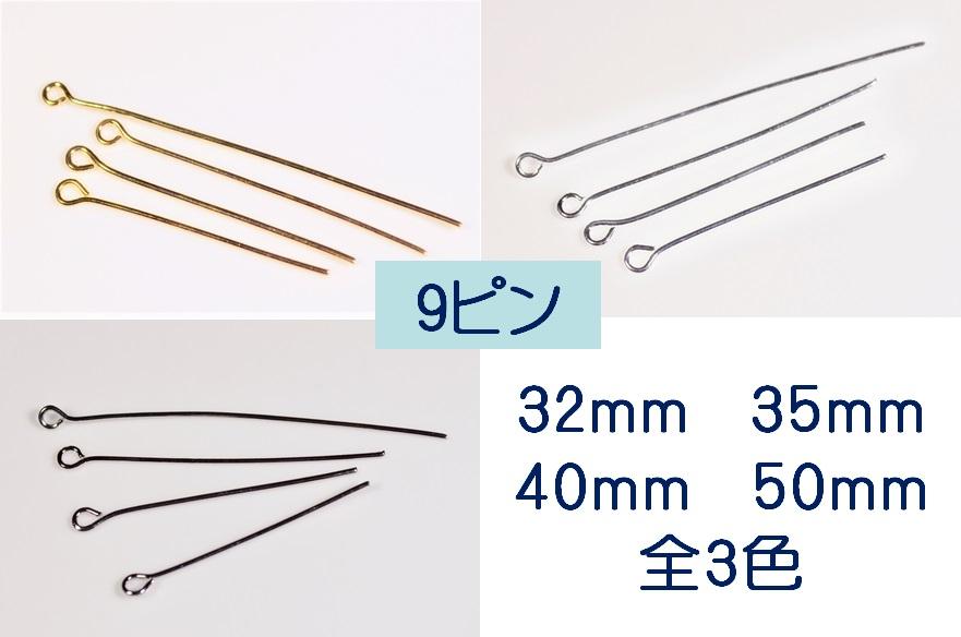 基礎金具 9ピン 【鍍金耐久性UP&ニッケルフリー】×【長さ32・35・40・50mm】 最安値保証