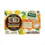温泡 ONPO ボタニカル ナチュラルシトラス 12錠入 【 アース製薬 】 【 入浴剤 】