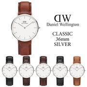 【まとめ割10%OFF】ダニエルウェリントン DANIEL WELLINGTON 腕時計 Classic  36mm シルバー