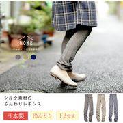 日本製・シルク素材のふんわりレギンス【HOME】