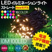 LED イルミネーション ストレート 10m 100球 屋外 防水 16色