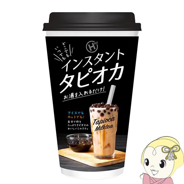 [予約]【1ケース48個入】 ヒロコーポレーション インスタントタピオカ ミルクティー