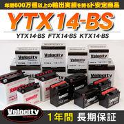 バイクバッテリー 蓄電池 YTX14-BS FTX14-BS KTX14-BS 互換対応  密閉式 MF  液別 液付属