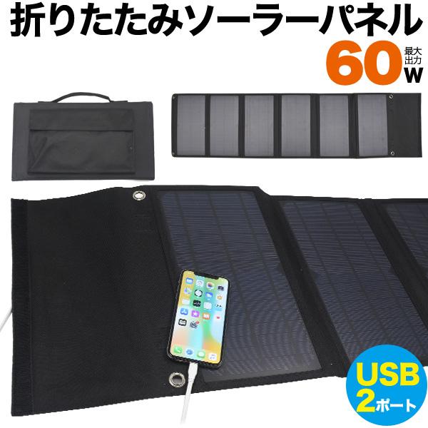 防災グッズ 災害 アウトドア ソーラーパネル 充電器 USB2ポート ソーラー発電 太陽光発電 ソーラー充電器