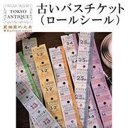 ■東京アンティーク■ 古いバスチケット(ロールシール)
