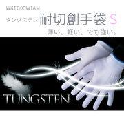 タングステン耐切創手袋 Sサイズ WKTG0SW1AM