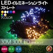 イルミネーション 屋外用 ストレート 300球 30m 全7色 LED 防水 防雨 クリスマス ストリング 電飾 ライト