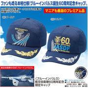 <ブルーインパルス>航空自衛隊60周年記念限定キャップ