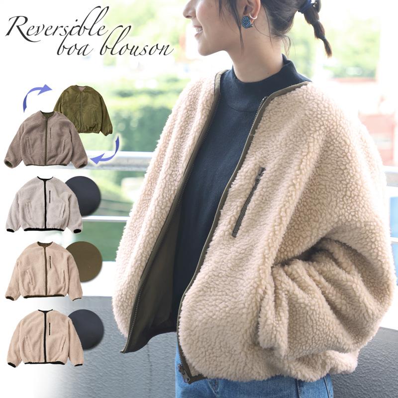 リバーシブル ボア ブルゾン レディース アウター コート ジャケット 軽い 厚手 袖 ボリューム ゆったり