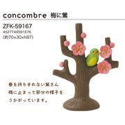 「節分」concombre 梅に鶯
