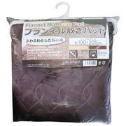 フランネル敷きパッド シングルサイズ ブラウン 約100×205cm