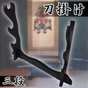 刀掛け 三段刀置き 日本刀 木刀 剣置き 短刀拵え 居合刀