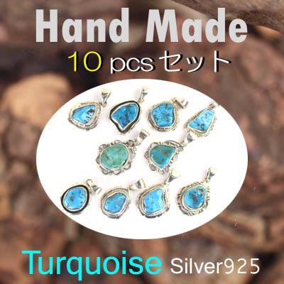 ◆ 10コセット / TQ10-5 ◆ Silver925 シルバー ハンドメイド ペンダント ターコイズ N-902