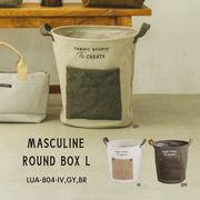 麻素材のポケットがおしゃれな収納シリーズ【マスキュリン・ラウンドボックス・L】