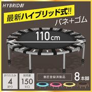 【2年保証】トランポリン 110cm 耐荷重 150kg 最新モデルハイブリッド式 エクササイズ ダイエット
