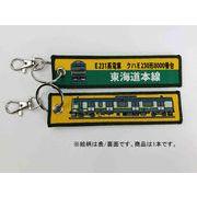 KBオリジナルアイテム E231系電車 クハE230形8000番台 東海道本線