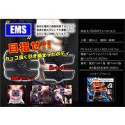 EMSボディベルトセット【10月中旬入荷】