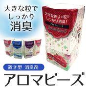 ルーム消臭剤/効果3ヶ月間/おしゃれなデザイン/カラフル芳香剤/大粒ビーズ/消臭/香り4種/アロマビーズ