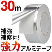 強力アルミテープ/30m/防水/万能テープ/耐熱・耐水・耐候性/長さ30m/補強・補修/DIY/アルミテープ30mDL