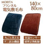 MORITA 電気敷毛布 フランネル TMB-S14FM