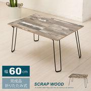 【直送可/送料無料】スクラップウッドテーブル(60)幅60cm/折りたたみ/机/つくえ/モダン/木製/ヴィンテージ