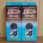 【冬物値下げセール】【遠赤外線パワー】日本製 足湯ごこちの光電子ソックス 化粧箱入り