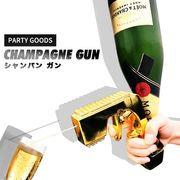 CHAMPAGNE GUN ミニサイズ シャンパンガン