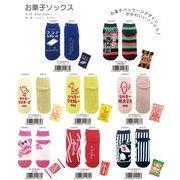 「靴下」お菓子ソックス