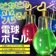 ピカピカ光る電球型ボトル/500ml/水筒/曲がるストロー付/おしゃれ/割れない/3色LEDライト/ボトルDENKYU